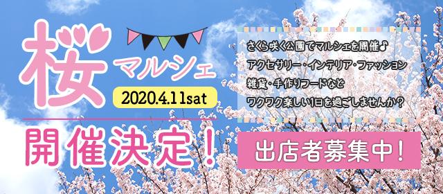 桜マルシェ4月11日開催!